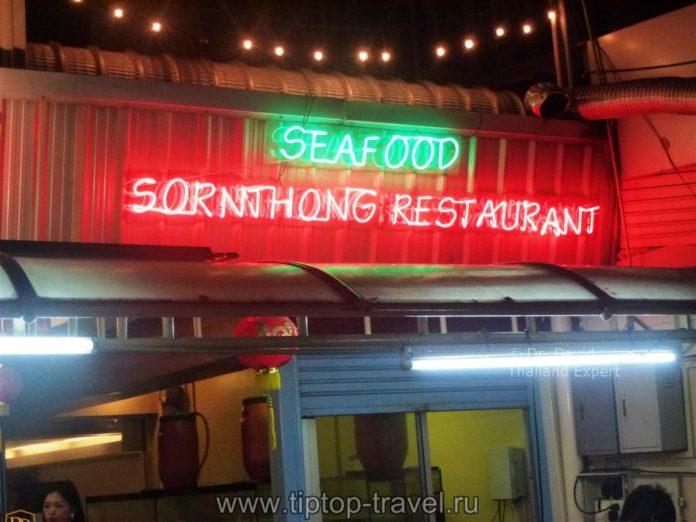 Sornthong